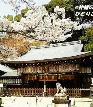 熊野若王子神社とえびす様の不思議な伝承