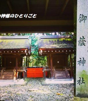 滋賀県・日吉大社で神様に聞いた悟りの話