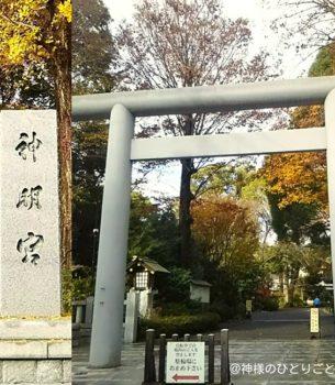 東京の伊勢神宮・阿佐ヶ谷神明宮