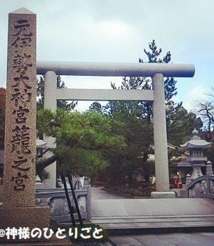天橋立・元伊勢籠神社の参拝ガイド