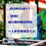 読む神社仏閣ツアー【赤坂・豊川稲荷東京別院】を公開しました