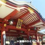 兵庫県・西宮神社とえびす様を紹介!