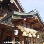 【出雲大社】日本を代表する縁結びの神様